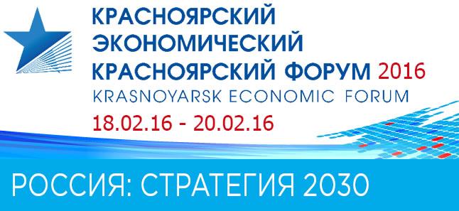 Красноярский экономический форум 2016 при поддержке Правительства Российской Федерации состоится .